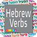 Hebrew Verbs and Conjugations | PROLOG
